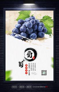 水果葡萄海报