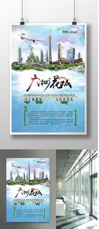 水墨花城广州城市宣传海报
