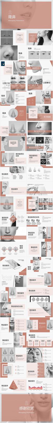 微整形—隆鼻医疗美容ppt模版