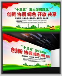 五大发展理念宣传展板模板