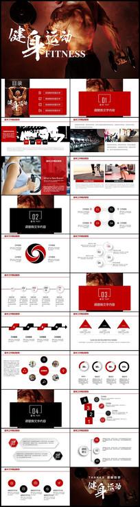 现代黑红锻炼健身PPT