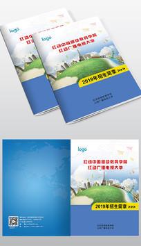 学校培训企业招生简章画册封面