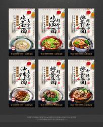 中国风面条美食文化六联幅海报