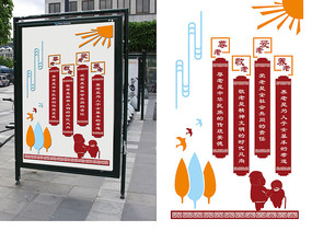 重阳节敬老宣传文化展板