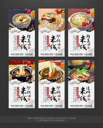 砂锅米线美食六联幅海报
