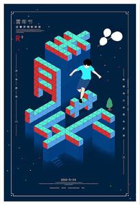 2.5d五四青年节创意海报