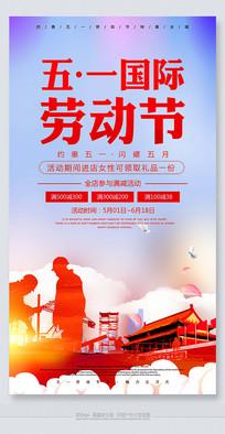 51国际劳动节节日活动海报