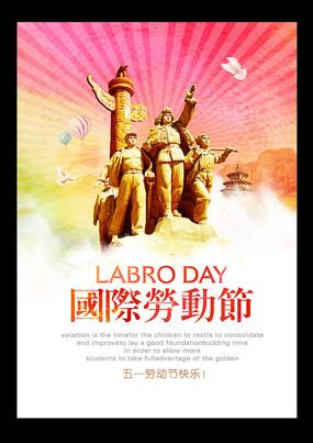 彩墨风格51劳动节海报设计