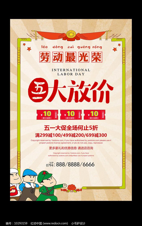 复古风51劳动节促销活动海报图片