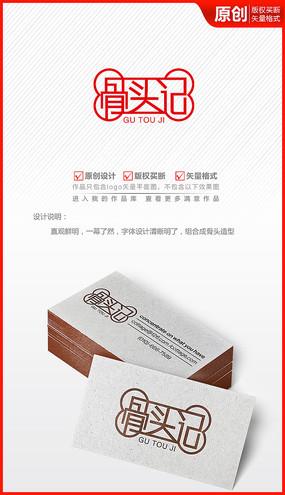 骨头logo字体设计商标标志设计