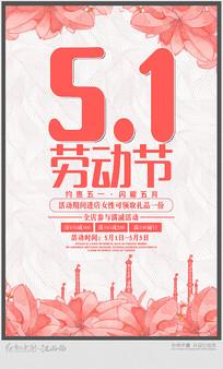 简约5.1劳动节促销海报设计