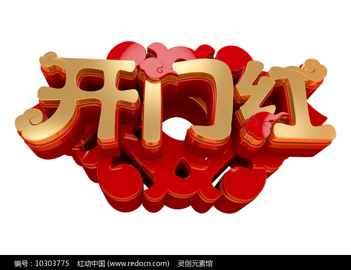 开门红字体春节元素设计图片