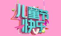 原创儿童节快乐立体字元素