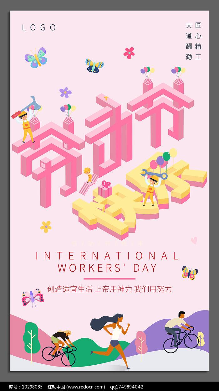 扁平化51劳动节促销海报图片