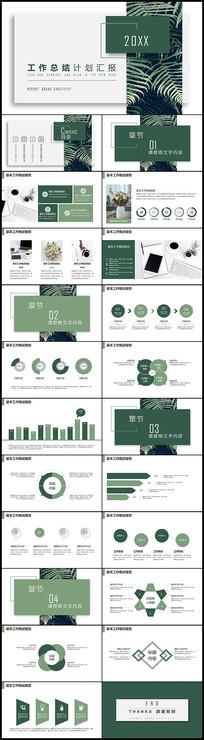 绿色杂志简洁年度季度工作总结计划ppt