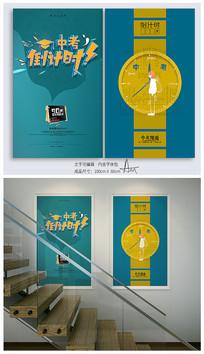 创意中考倒计时海报