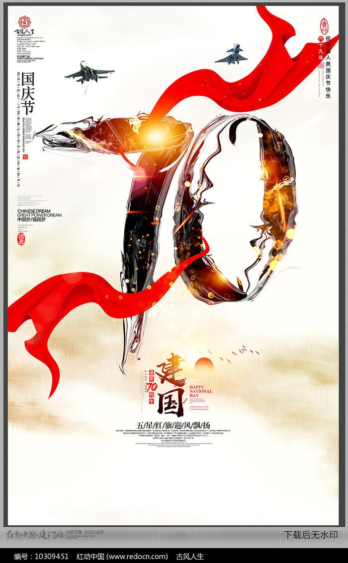 国庆节70周年海报图片