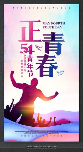 炫彩大气54青年节节日促销海报