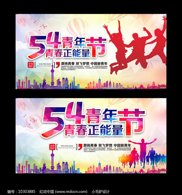 炫彩五四青年节宣传展板图片