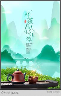 茶香茶文化宣传海报