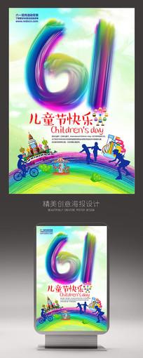 创意61儿童节海报设计