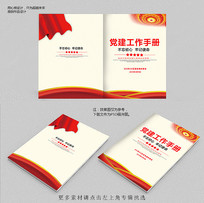 党建工作宣传手册封面