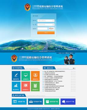 道路运输综合管理系统界面模板 PSD