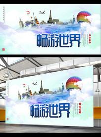 大气畅游世界旅游海报