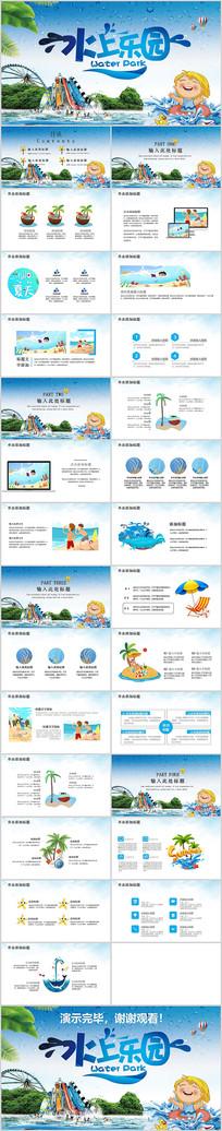 儿童游泳教学水上乐园动态PPT