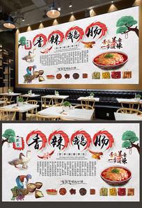 饭店美食香辣鹅肠背景墙