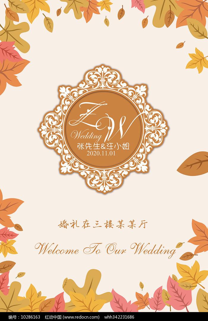 枫叶主题婚礼水牌设计图片