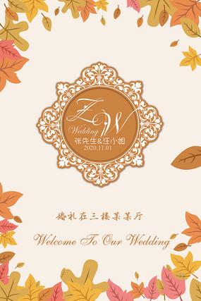 枫叶主题婚礼水牌设计