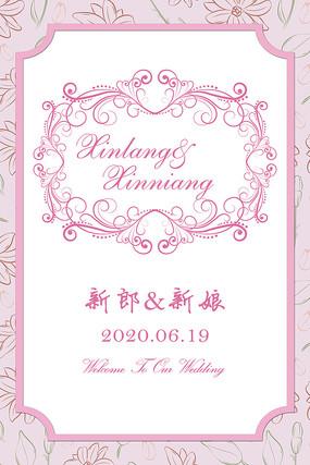 粉色欧式婚礼水牌设计