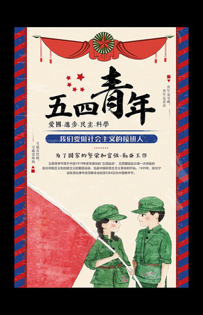 复古创意五四青年节海报