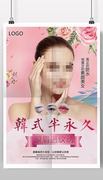 韩式半永久纹绣美容整形海报