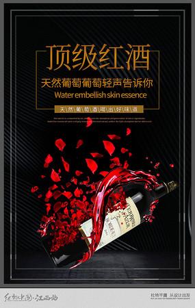 黑色大气顶级红酒海报