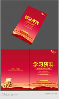 红色党建学习资料封面设计