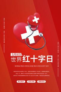 简约红色红十字日海报