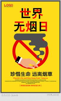 简约世界无烟日海报