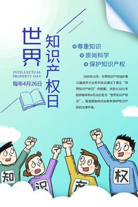 卡通知识产权日海报
