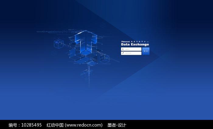 蓝色后台登录界面模板