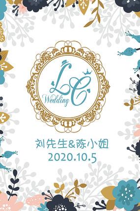 蓝色花卉婚礼水牌