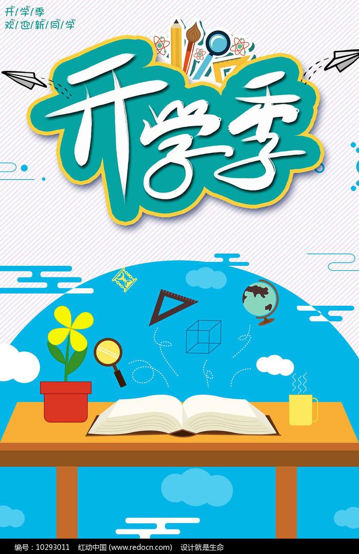 蓝色开学季卡通海报模板图片