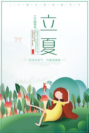 绿色简约立夏节气海报