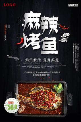 麻辣烤鱼促销海报