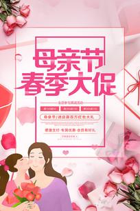 母亲节春季大促海报