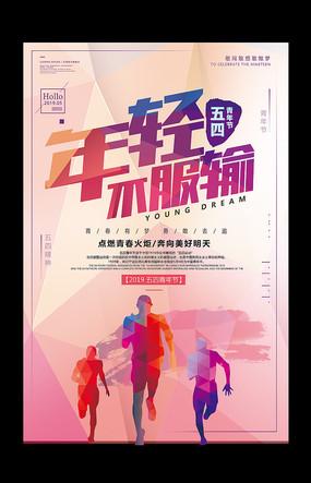 年轻不服输海报五四青年节海报