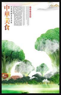 舌尖上的中国美食海报