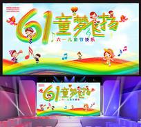 童梦飞扬61儿童节背景