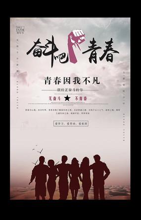 五四青年节励志海报